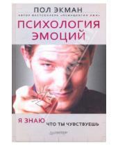 Картинка к книге Пол Экман - Психология эмоций. Я знаю, что ты чувствуешь