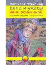 Картинка к книге Омаровна Мариэтта Чудакова - Завещание поручика Зайончковского