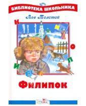 Картинка к книге Николаевич Лев Толстой - Филипок