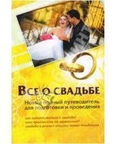 Картинка к книге Левонович Андрей Шляхов - Все о свадьбе. Новый полный путеводитель для подготовки и проведения