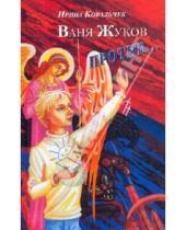 Картинка к книге Борисовна Ирина Ковальчук - Ваня Жуков против...
