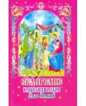 Картинка к книге Родное пепелище - Евангелие и молитвослов для детей