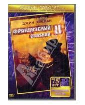 Картинка к книге Джон Франкенхаймер - Французский связной 2 (DVD)