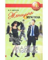 Картинка к книге Павлович Виктор Шейнов - Женщина + мужчина. Найти и покорить