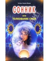 Картинка к книге Хиндман Густав Миллер - Сонник или толкование снов