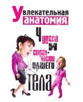 Картинка к книге Вера Надеждина - Увлекательная анатомия. Чудеса и странности нашего тела