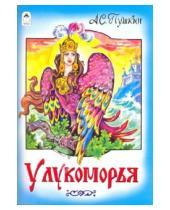 Картинка к книге Сергеевич Александр Пушкин - У Лукоморья