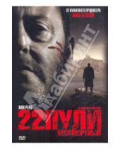 Картинка к книге Ришар Берри - 22 пули. Бессмертный (DVD)