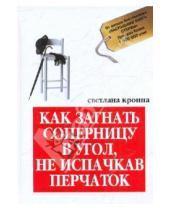 Картинка к книге Светлана Кронна - Как загнать соперницу в угол, не испачкав перчаток