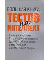 Картинка к книге Донателла Бергамино - Большая книга тестов на интеллект
