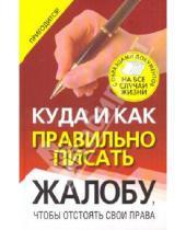 Картинка к книге Вера Надеждина - Куда и как правильно писать жалобу, чтобы отстоять свои права