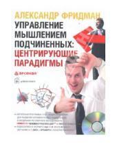 Картинка к книге Александр Фридман - Управление мышлением подчиненных: центрирующие парадигмы (CDmp3)