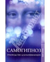Картинка к книге Владимировна Светлана Филатова - Самогипноз. Руководство для начинающих