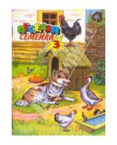 Картинка к книге Веселая семейка - Веселая семейка-3