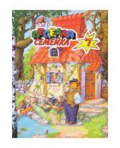 Картинка к книге Веселая семейка - Веселая семейка-7