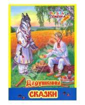 Картинка к книге Веселая семейка - Дедушкины сказки
