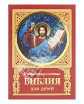 Картинка к книге Русская семья - Иллюстрированная Библия для детей. Ветхий и Новый Заветы
