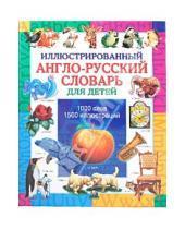 Картинка к книге Школьные словари - Иллюстрированный англо-русский словарь для детей