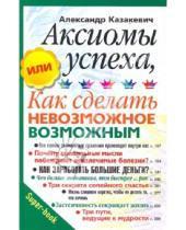 Картинка к книге Владимирович Александр Казакевич - Аксиомы успеха, или как сделать невозможное возможным