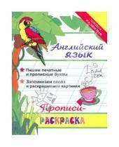 Картинка к книге Л. Яровский - Английский язык. Прописи-раскраска