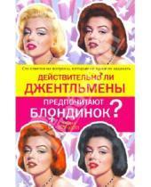 Картинка к книге Джина Пинкотт - Действительно ли джентльмен предпочитают блондинок?