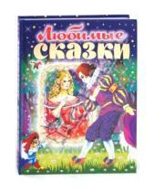 Картинка к книге АСТ - Любимые сказки