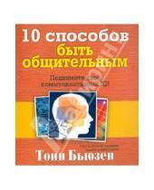 Картинка к книге Тони Бьюзен - 10 способов быть общительным