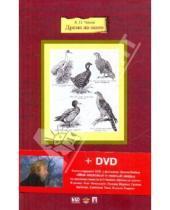 Картинка к книге Павлович Антон Чехов - Драма на охоте. Повести и рассказы (+DVD)