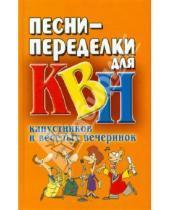 Картинка к книге Вера Надеждина - Песни-переделки для КВН, капустников и веселых вечеринок