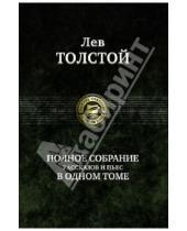 Картинка к книге Николаевич Лев Толстой - Полное собрание рассказов и пьес в одном томе