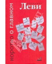 Картинка к книге Львович Владимир Леви - Коротко о главном