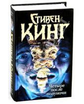 Картинка к книге Стивен Кинг - Четыре после полуночи: Лангольеры. Секретное окно, секретный сад. Библиотечная полиция...