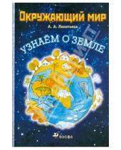 Картинка к книге Алексеевна Анна Леонтьева - Окружающий мир. Узнаем о Земле