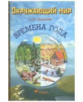 Картинка к книге Алексеевна Анна Леонтьева - Окружающий мир. Времена года (со стикерсами)