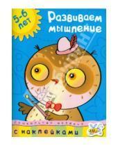 Картинка к книге Николаевна Ольга Земцова - Развиваем мышление 5-6 лет