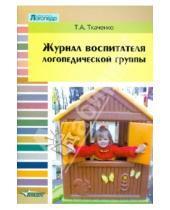 Картинка к книге Александровна Татьяна Ткаченко - Журнал воспитателя логопедической группы