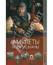 Картинка к книге Мансуровна Гульнара Еникеева Гюльнара, Еникеева - Амулеты и талисманы