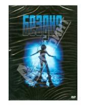Картинка к книге Джеймс Кэмерон - Бездна (DVD)