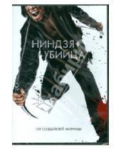 Картинка к книге Джеймс Мактиг - Ниндзя-убийца (DVD)