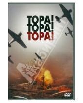 Картинка к книге Ричард Фляйшер - Тора! Тора! Тора! (DVD)