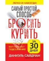 Картинка к книге Даниэль Сайдман - Самый простой способ бросить курить за 30 дней