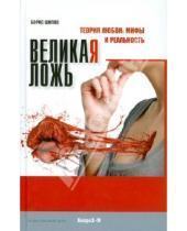 Картинка к книге Борис Шипов - Великая ложь. Теория любви: мифы и реальность