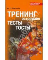 Картинка к книге Павлович Виктор Шейнов - Тренинг остроумия. Тесты. Тосты
