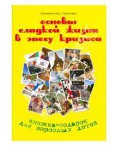 Картинка к книге Светлана Лукьянчикова - Основы сладкой жизни в эпоху кризиса: книжка-подарок для взрослых детей