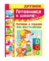 Картинка к книге М. Полянская - Дружок: Читаем и пишем по-английски
