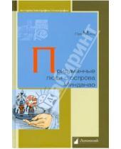 Картинка к книге Лев Минц - Придуманные люди с острова Минданао
