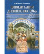 Картинка к книге Сабатино Москати - Цивилизации Древнего Востока