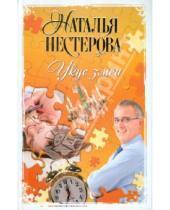 Картинка к книге Владимировна Наталья Нестерова - Укус змеи
