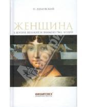 Картинка к книге Н. Дубинский - Женщина в жизни великих и знаменитых людей