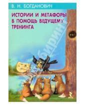 Картинка к книге Николаевич Виталий Богданович - Истории и метафоры в помощь ведущему тренинга